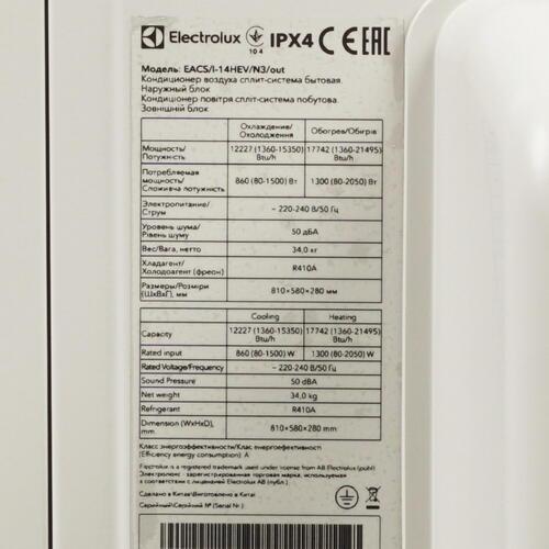Electrolux EACS/I-14 HEV/N3
